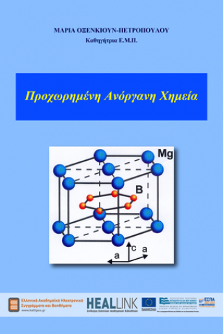 Προχωρημένη Ανόργανη Χημεία