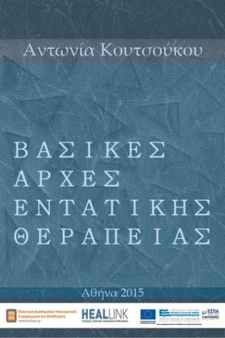 ΒΑΣΙΚΕΣ ΑΡΧΕΣ ΕΝΤΑΤΙΚΗΣ ΘΕΡΑΠΕΙΑΣ