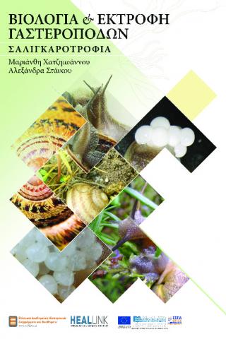 Βιολογία και Εκτροφή Γαστεροπόδων