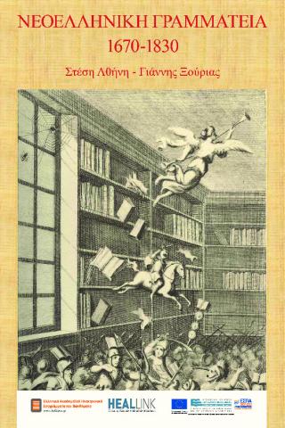 ΝΕΟΕΛΛΗΝΙΚΗ ΓΡΑΜΜΑΤΕΙΑ 1670-1830