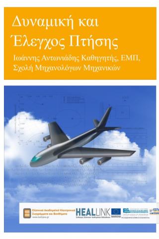 Δυναμική και Έλεγχος Πτήσης