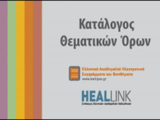 'Εντυπος «Κατάλογος Θεματικών Όρων» της Δράσης «Ελληνικά Ακαδημαϊκά Ηλεκτρονικά Συγγράμματα-Κάλλιπος»